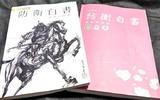 Sách trắng Quốc phòng Nhật Bản 2021: Nhân tố Đài Loan và triển vọng hợp tác an ninh Nhật-Đài